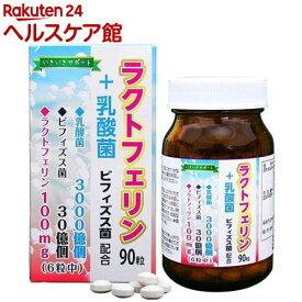ラクトフェリン+乳酸菌(90粒)【ユウキ製薬(サプリメント)】