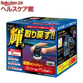 プロスタッフ シャインポリッシュ AC100V 7M(1セット)【プロスタッフ(自動車用品)】