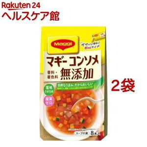 マギー 無添加コンソメ(4.5g*8本入*2袋セット)【マギー】