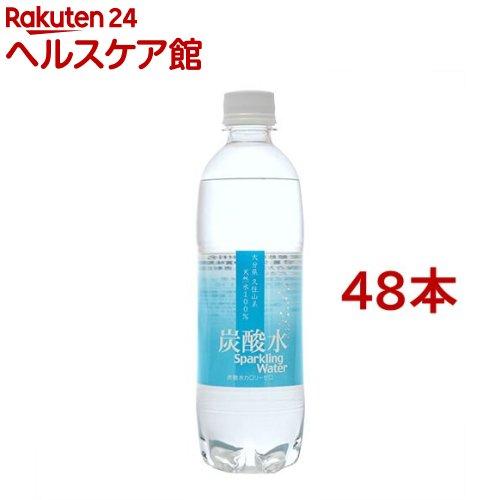 大分久住山系 炭酸水 天然水100%(500mL*48本入)【九州の天然水】【送料無料】