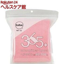 トーン 365+ マイクロファイバータオル ヘア ピンク MT-22(1枚)【トーン(tone)】