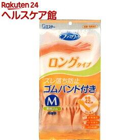 ファミリー 天然ゴム 手袋 中厚手 ロングタイプ 掃除・洗濯用 Mサイズ ピンク(1双)【ファミリー(家庭用手袋)】