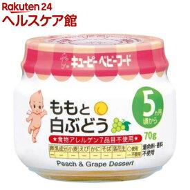 キユーピーベビーフード ももと白ぶどう 5か月頃から(70g)【キューピーベビーフード】