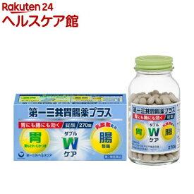 【第2類医薬品】第一三共胃腸薬プラス 錠剤(270錠)【第一三共胃腸薬】