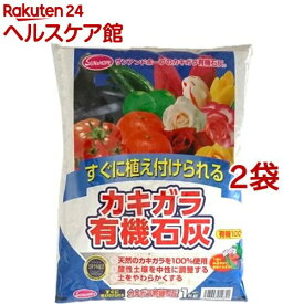 サンアンドホープ カキガラ有機石灰(1kg*2袋セット)【サンアンドホープ】
