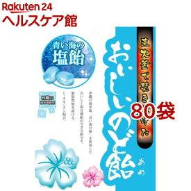 おいしいのど飴 青い海の塩飴(70g*80袋セット)