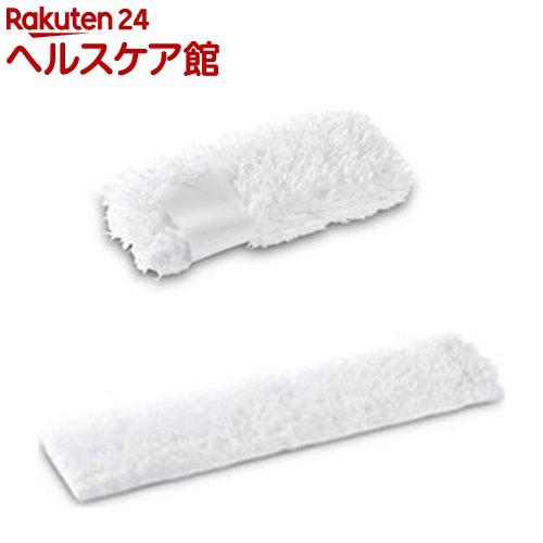 マイクロファイバークロスセット 居間・寝室用 2.863-230.0 ホワイト(1セット)【ケルヒャー(KARCHER)】