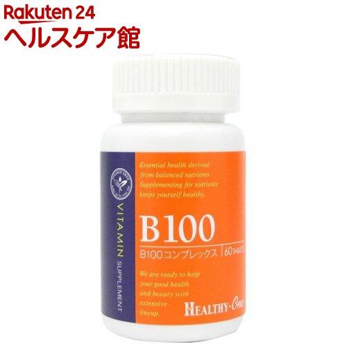 ヘルシーワン ナチュラルB-100(60粒)【ヘルシーワン 基礎栄養素】