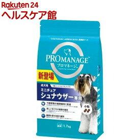 プロマネージ 成犬用 ミニチュアシュナウザー専用(1.7kg)【dalc_promanage】【m3ad】【プロマネージ】[ドッグフード]