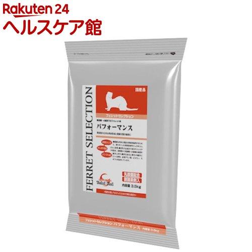 フェレットセレクション パフォーマンス(3.5kg)【セレクション(SELECTION)】