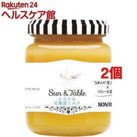 Sun&Tableとろける北海道ミルク(160g*2コセット)