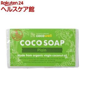 ココウェル ココソープ プレーン(95g)【ココウェル】