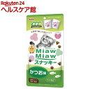 MiawMiawスナッキー かつお味(5g*6袋入)【ミャウミャウ(Miaw Miaw)】