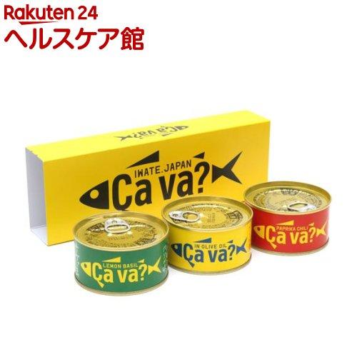 岩手県産 サヴァ缶 3種アソートセット(各1缶入*3種)【岩手県産】