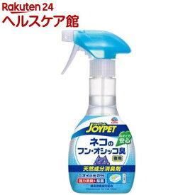 ジョイペット 天然成分消臭剤 ネコのトイレ専用(270ml)【ジョイペット(JOYPET)】