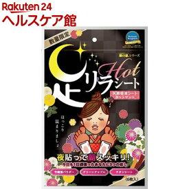 足リラシート HOTマット(6枚入)