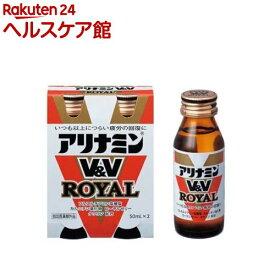 アリナミンV&V ロイヤル(50ml*2本入)【アリナミン】