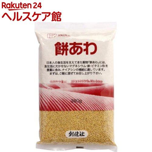 創健社 餅あわ(380g)【創健社】