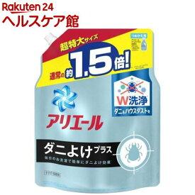 アリエール ジェル ダニよけプラス つめかえ用 超特大サイズ 液体洗剤(1.36kg)【アリエール】