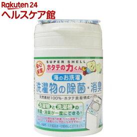 ホタテの力 洗濯物の除菌・消臭(90g)【more20】