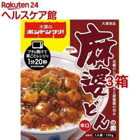 大塚のボンドンブリ! 麻婆どんの素(150g*3箱セット)【大塚食品】