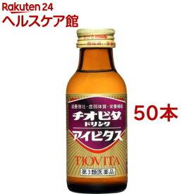 【第3類医薬品】チオビタドリンク アイビタス(100ml*50本セット)【チオビタ】