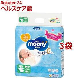 ムーニー エアフィット テープ お誕生〜3000g(64枚入*3コセット)【ムーニー】