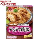 クックドゥ おかずごはん アジアン鶏飯用(100g)【クックドゥ(Cook Do)】