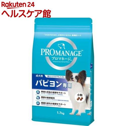 プロマネージ パピヨン専用 成犬用(1.7kg)【プロマネージ】