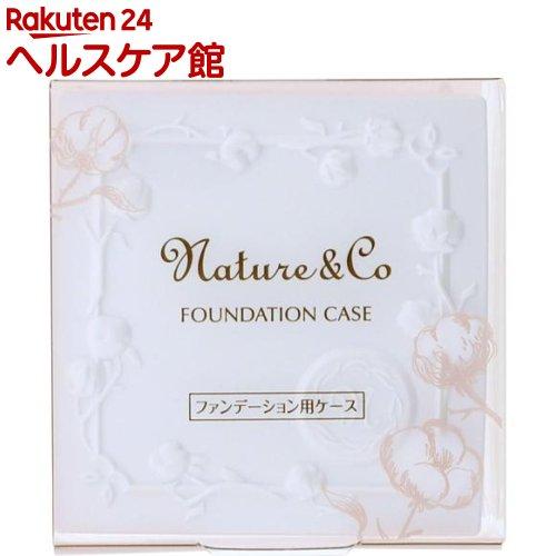 ネイチャー アンド コー コットンベール ファンデーションケースC(1コ入)【ネイチャー アンド コー】