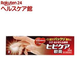 【第3類医薬品】ヒビケア軟膏(35g)【ヒビケア】
