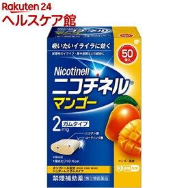 【第(2)類医薬品】ニコチネル マンゴー(セルフメディケーション税制対象)(50コ入)【ニコチネル】