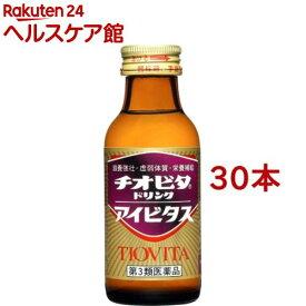 【第3類医薬品】チオビタドリンク アイビタス(100ml*30本セット)【チオビタ】
