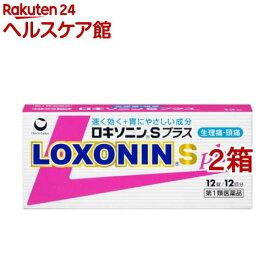 【第1類医薬品】ロキソニンSプラス(セルフメディケーション税制対象)(12錠*2コセット)【ロキソニン】