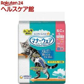 マナーウェア ねこ用 猫用おむつ Sサイズ(16枚入)【マナーウェア】