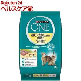 ピュリナワン キャット 避妊・去勢した猫の体重ケア ターキー(4kg)【d_purinaone】【dalc_purinaone】【ピュリナワン(PURINA ONE)】[キャットフード]