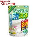 フマキラー お風呂まとめて泡洗浄 グリーンアップルの香り(230g)【more30】