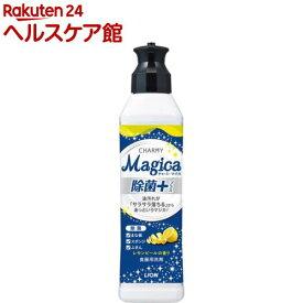 チャーミー マジカ 除菌プラス レモンピールの香り 本体(220ml)【チャーミー】