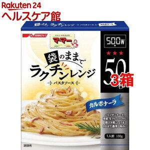 マ・マー ラクチンレンジ カルボナーラ(130g*3箱セット)【マ・マー】