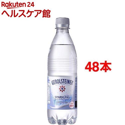 ゲロルシュタイナー 正規輸入品(500mL*48本セット)【ゲロルシュタイナー(GEROLSTEINER)】【送料無料】