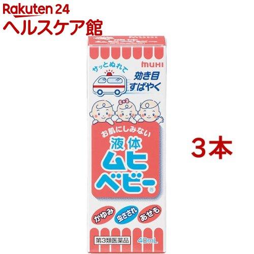 【第3類医薬品】液体ムヒベビー(40mL*3コセット)【ムヒ】