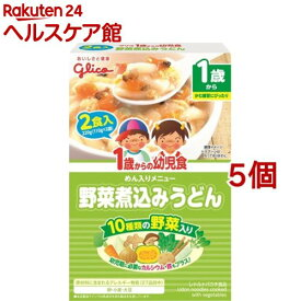 1歳からの幼児食 野菜煮込みうどん(110g*2袋入*5コセット)【1歳からの幼児食シリーズ】