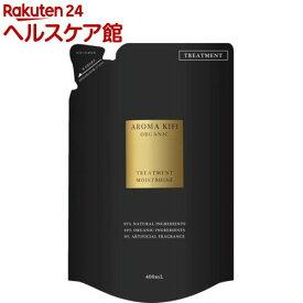 アロマキフィ オーガニックトリートメント モイストアンドシャイン 詰替え(400ml)【アロマキフィ】