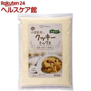 小麦胚芽入り クッキーミックス かぼちゃ(200g)