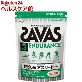 ザバス タイプ3 エンデュランス バニラ味(1.155kg(約55食分))【zs13】【ザバス(SAVAS)】