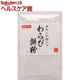本わらび粉入り わらび餅粉(100g)【みたけ】