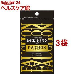 フォション 袋入り セイロンシナモン パウダー(16g*3袋セット)【FAUCHON(フォション)】