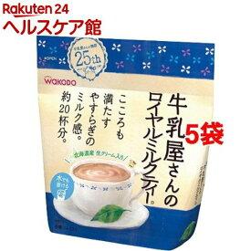 和光堂 牛乳屋さんのロイヤルミルクティー 袋(260g*5コセット)【牛乳屋さんシリーズ】