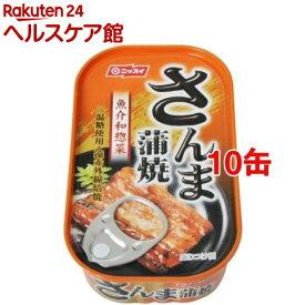 ニッスイ さんま蒲焼 イージーオープン(100g*10コ)[缶詰]