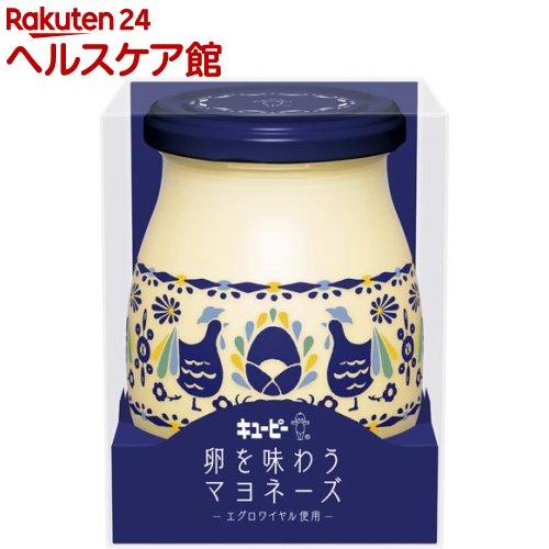 キユーピー 卵を味わうマヨネーズ(250g)【キユーピー】
